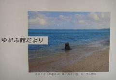120815yugafu.JPG