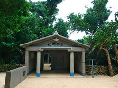 1211hanashiro.jpg