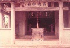 1970nishito.jpg