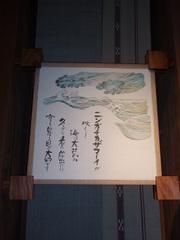 ningachikajimai.jpg