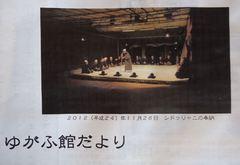 yugafudayoriNo34.JPG