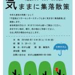 kimama201408