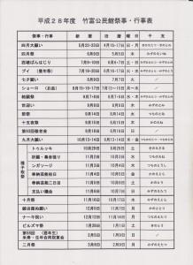H28d竹富公民館年間祭事行事表.jpeg