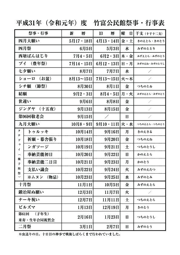 平成31年度竹富公民館祭事行事表
